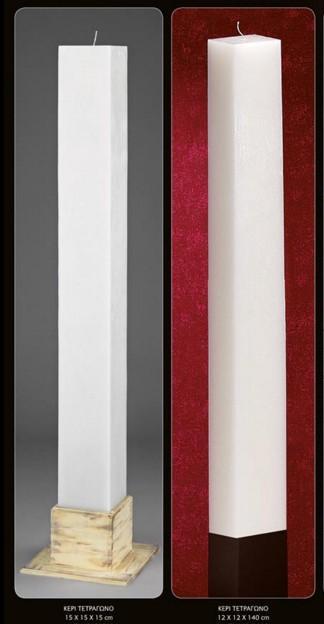 aaca332c4956 Λαμπάδες γάμου τετράγωνα κεριά με βάσεις από μέταλλο ή ξύλο