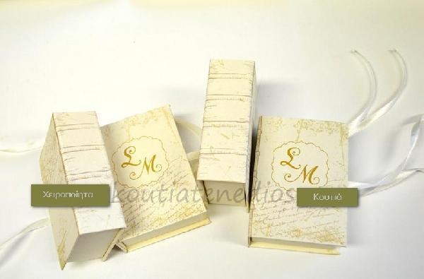 Μπομπονιέρα γάμου κουτί-βιβλίο σε ρετρό εποχή με μονογράμματα