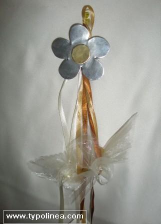 Μπομπονιέρα γάμου ελληνική στο χέρι μαργαρίτα λουλούδι μεταλλική