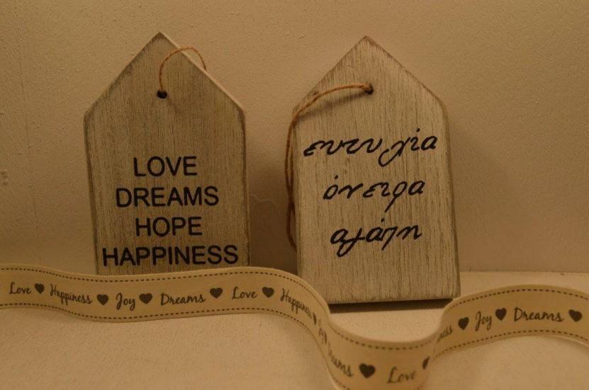 Ξύλινη μπομπονιέρα γάμου σε σχήμα σπιτάκι με λεκτικό μήνυμα