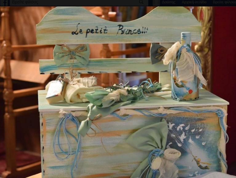 Παγκάκι-κουτί-καναπές για τα ρούχα βάπτισης με τον Μικρό Πρίγκιπα