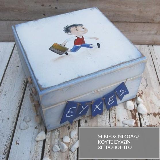Ξύλινο κουτί ευχών βάπτισης με τον Μικρό Νικόλα στο χέρι ζωγραφική