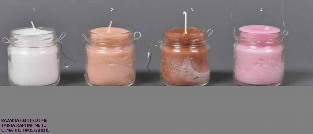Ρεσώ-κερί βαζάκι μπομπονιέρα βάπτισης με διάφορα θέματα σε ταινία