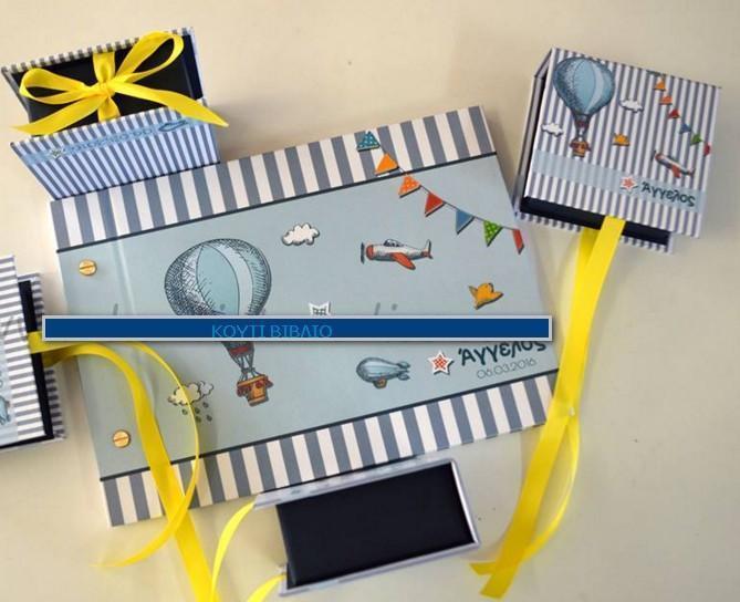 Με αερόστατο θέμα σε κουτί βιβλίο για μπομπονιέρα βάπτισης