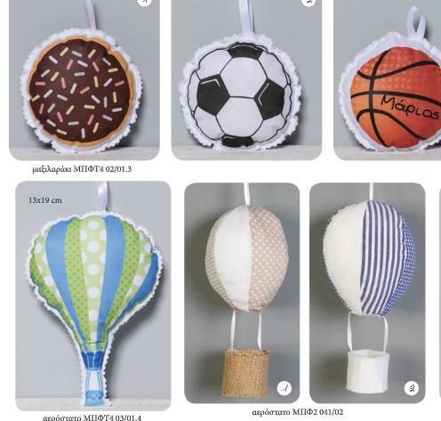 Αερόστατο πάνινη κρεμαστή μπομπονιέρα βάπτισης μαξιλαράκι ρετρό