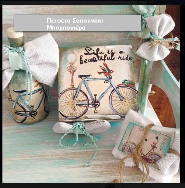 Μπομπονιέρα βάπτισης σαπουνάκι-πετσέτα με ποδήλατο
