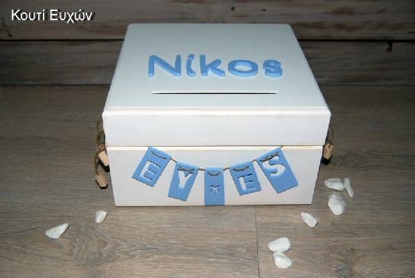 Ιδιαίτερο ξύλινο κουτί ευχών βάπτισης τυρκουάζ χρώμα με όνομα μωρού