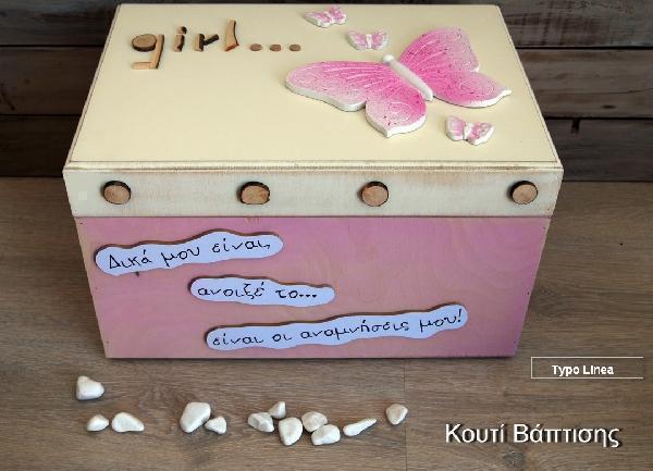 Ελληνικό χειροποίητο κουτί για βαπτιστικά ρούχα με πεταλούδα