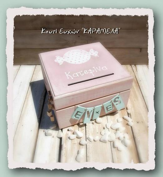 Χειροποίητο ξύλινο κουτί ευχών βάπτισης ρετρό με την καραμέλα θέμα