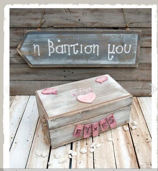 Ιδιαίτερο ευχολόγιο βάπτισης σε κουτί με θέμα καρδιά vintage με όνομα