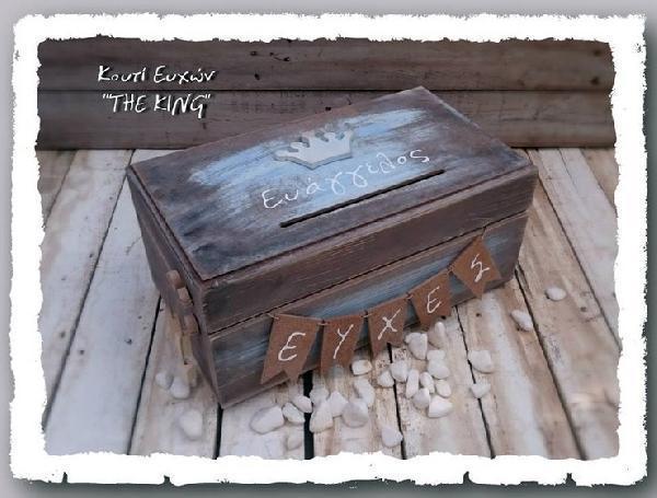 Πρωτότυπο ξύλινο κουτί ευχών βάπτισης με κορόνα βασιλιάς-πρίγκιπας