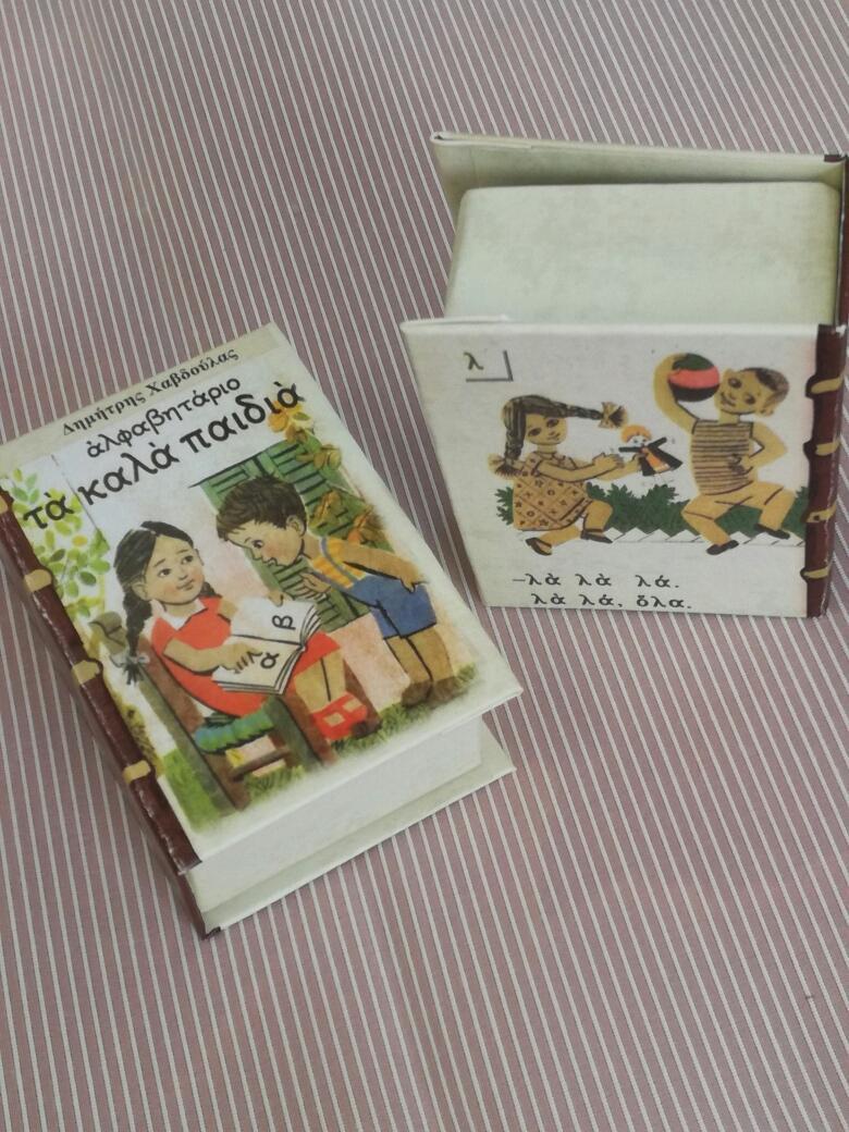 Μπομπονιέρα βάπτισης σε σχήμα κουτί βιβλίο με θέμα το Αλφαβητάριο